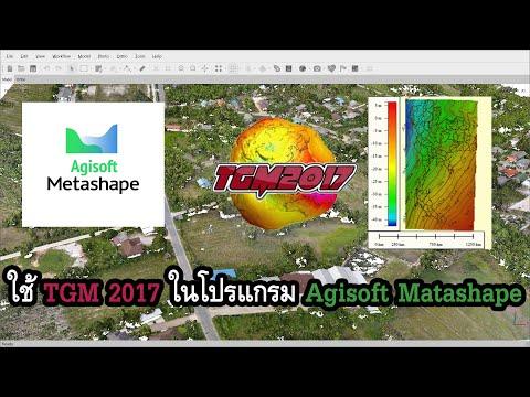 การใช้-Thailand-Geoid-Model-20
