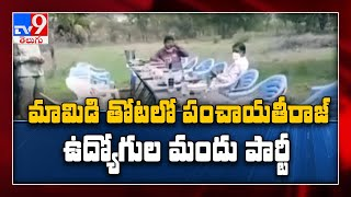Kondapaka లో పంచాయతీరాజ్ ఉద్యోగుల జల్సా - TV9 - TV9
