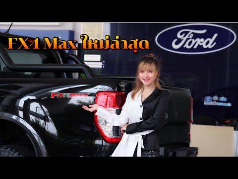 รีวิว-ฟอร์ดเรนเจอร์-Fx4-Max-20