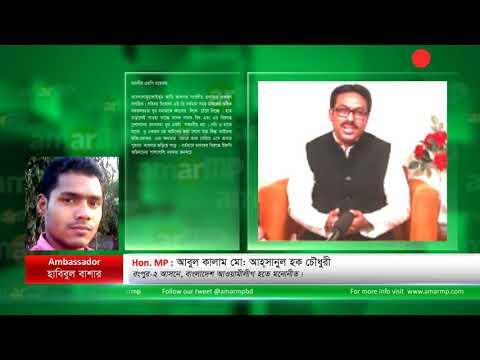 Abul Kalam Md. Ahasanul Hoque Chowdhury MP replied to #amarMP