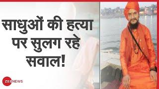 Maharashtra: पहले Palghar में साधुओं की हत्या, अब Nanded में | Sadhus Murder Conspiracy - ZEENEWS