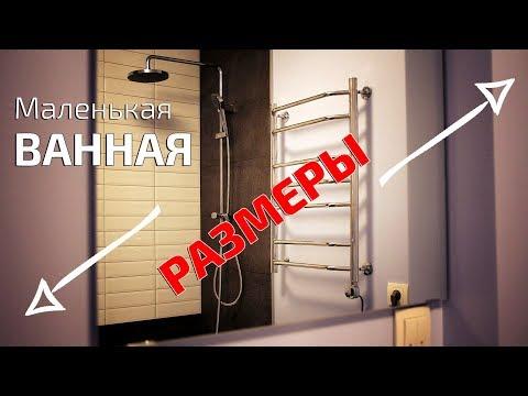 Ванная комната. Маленькая и эргономичная | Размеры и обзор ремонта photo
