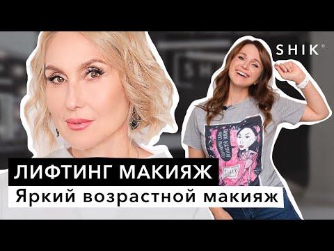 Лифтинг макияж / Яркий возрастной макияж / SHIK