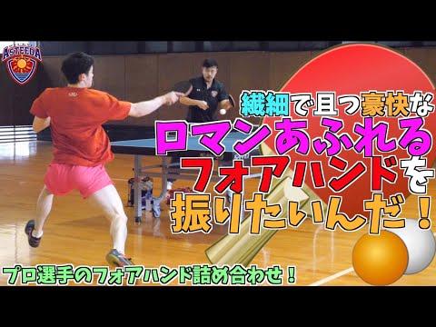 【卓球】こんなフォアが打ちたいんだ...!プロ選手の豪快かつテクニシャンなフォアハンド詰め合わせ!【琉球アスティーダ】