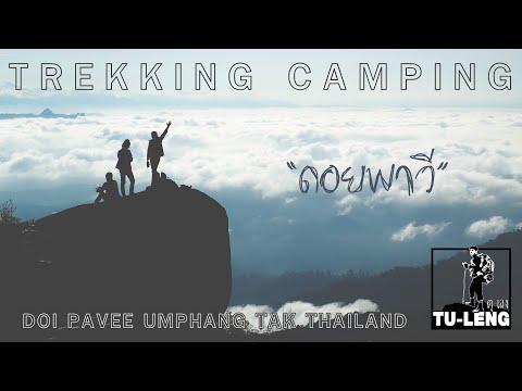 Trekking-Camping-Doi-Pavee.-1-