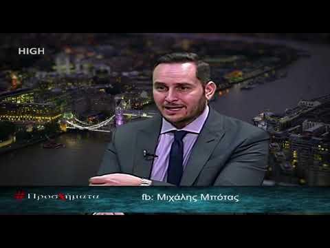 Μάριος Γεωργιάδης στα ΠροσΧήματα με το Μιχάλη Μπότα (High TV, 20-1-2019)