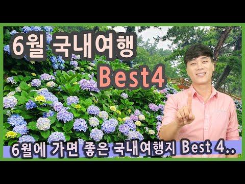 경남 거제도 고성 수국, 부산 태종사 수국, 경기 가평 강원 춘천, 전남 보성
