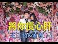[首播] 王江發&紫君 - 將你攬心肝 MV