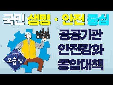 [기획재정부] 국민의 생명과 안전이 최우선! 공공기관 안전강화 종합대책 발표