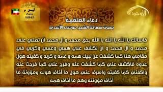دعاء العلقمة بصوت الشيخ موسى الأسدي Youtube
