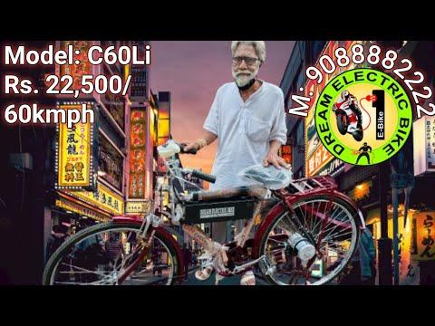 Model: C60Li, Miledge: 60kmpc, Rs. 22,500/ by Dream Electric Bike M: 9088880000, 9088882222....
