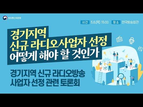 [방송통신위원회] 경기지역 신규 라디오방송 사업자 선정 관련 토론회
