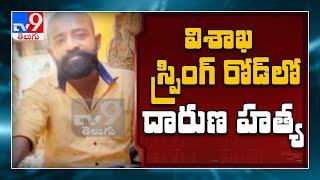 విశాఖ లో వ్యక్తి దారుణ హత్య - TV9 - TV9