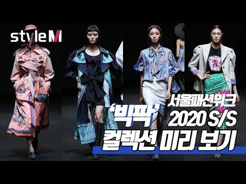 서울패션위크 '빅팍' 2020 S/S 컬렉션 미리보기