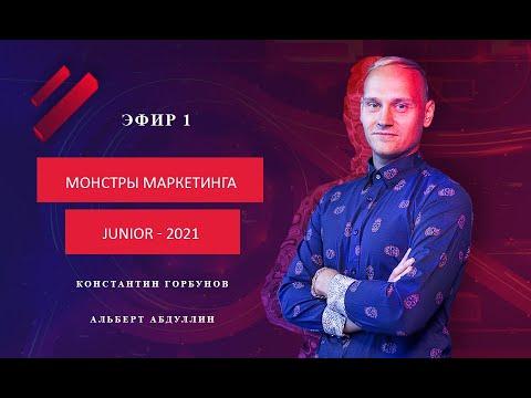 Монстры Маркетинга Junior 2021 — Эфир 1