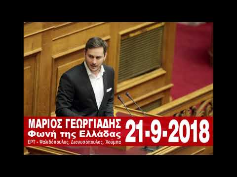 Μ. Γεωργιάδης / Φωνή της Ελλάδας / 21-9-2018
