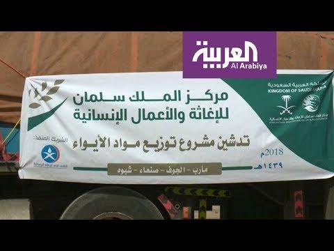 مساعدات سعودية إلى الشعب اليمني