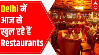 Delhi unlock 3.0: Restaurants operational with 50% capacity from today | Ground Report - ABPNEWSTV
