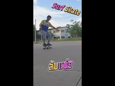 ลองเล่น-SurfSkate-ฮิตกันจัง-จะ