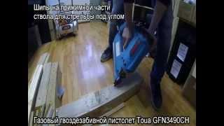 Гвоздезабивной пистолет toua gfn3490ch для работ по дереву