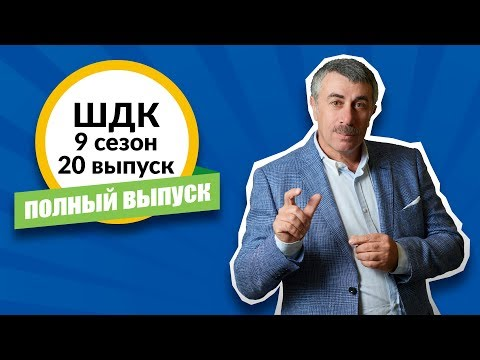Школа доктора Комаровского - 9 сезон, 20 выпуск (полный выпуск)