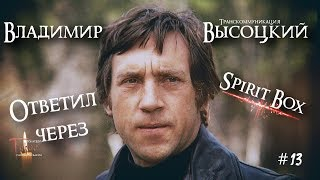 Владимир Высоцкий ответил через Spirit Box † ФЭГ † ЭГФ † КОНТАКТ С МИРОМ МЕРТВЫХ † TABOO †