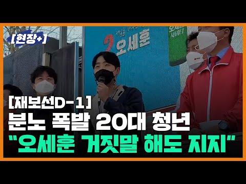 """[현장+] (재보선D-1) 분노 폭발 20대 청년 """"오세훈 거짓말 해도 지지"""""""