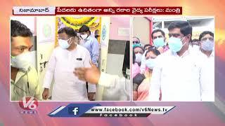 Minister Prashanth Reddy Inaugurates Diagnostic Center In Govt Hospital | Nizamabad - V6NEWSTELUGU
