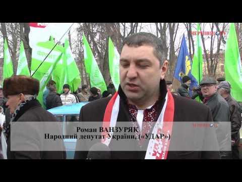 Нардепи Москаль, Ванзуряк, Продан, Федорук про акцію «Вставай, Україно!» в Чернівцях