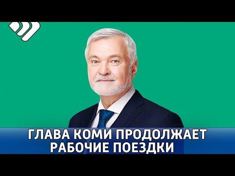 Владимир Уйба о рабочей поездке в Инту.