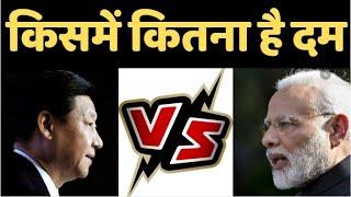 IndiaVsChina : जंग की तैयारी? किसके सेना किस पर भारी! India China Border Dispute | indiachinaborder - AAJKIKHABAR1