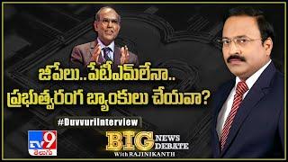 Big News Big Debate : జీపేలు.. పేటీఎమ్లేనా.. ప్రభుత్వం రంగ బ్యాంకులు చేయవా? - TV9 - TV9