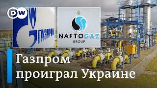 Газовый спор: Нафтогаз