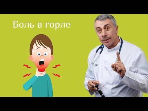 Боль в горле — Доктор Комаровский