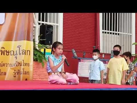 วันภาษาไทย-ป.4-รร.ธีรธาดา
