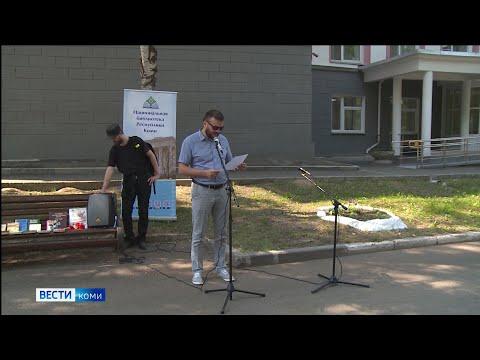 В Сыктывкаре прошел поэтический марафон «Этот день июня не забыт»