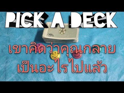 pick-a-deck--ในความคิดของเขาคุ