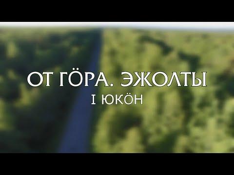 """Экспедиция """"Коквицкая гора Эжолты"""".  Часть 1. 30.05.21"""