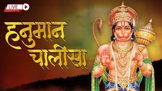 LIVE: Hanuman Chalisa   हनुमान चालीसा जाप करने से मनुष्य के सभी भय दूर होते हैं - BHAKTISONGS