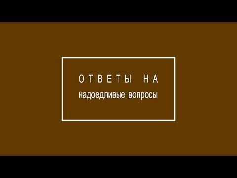 Ответы на вопросы. Новикова. Рачина.
