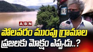 పోలవరం ముంపు గ్రామాల ప్రజలకు మోక్షం ఎప్పుడు..?  Exclusive Report On Polavaram Affected Villages  ABN - ABNTELUGUTV