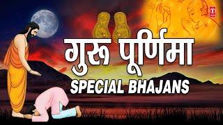 गुरु पूर्णिमा Special भजन i Guru Purnima Special Bhajans I Guru Ki Mahima I ANURADHA PAUDWAL - TSERIESBHAKTI