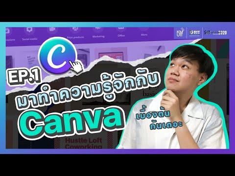 มาทำความรู้จักกับ-Canva-เบื้อง