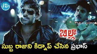 Prabhas Kidnaps Subbaraju | Billa Movie Scenes | Anushka | Krishnam Raju | Hansika - IDREAMMOVIES