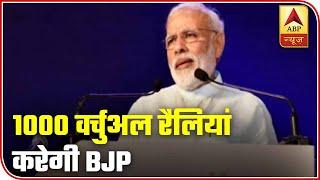 One year of Modi 2.0: BJP to hold 1000 virtual rallies - ABPNEWSTV