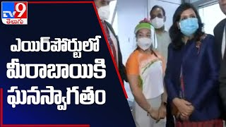 Olympic silver medallist Mirabai Chanu receives a warm welcome - TV9 - TV9
