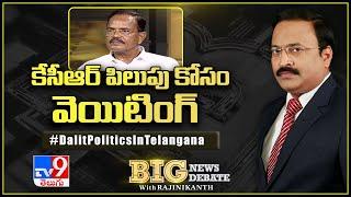 Big News Big Debate: కేసీఆర్ పిలుపు కోసం వెయింటింగ్ : Motkupalli Narasimhulu - TV9 - TV9