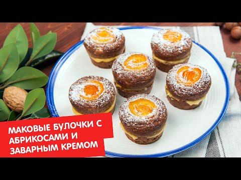 Маковые булочки с абрикосами и заварным кремом | Без глютена