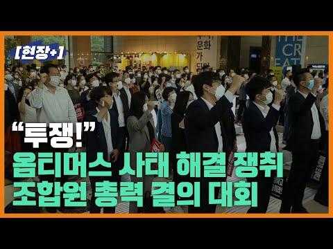 """[현장+] """"투쟁!""""옵티머스 사태 해결 쟁취 조합원 총력..."""