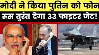 PM Modi Calls Russian President Putin, चीन से तनाव के बीच रुस, भारत को तुरंत देगा 33 फाइटर जेट - ITVNEWSINDIA